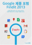 forum_findit_poster